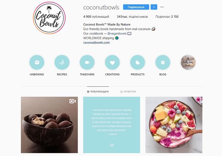 """Как использовать """"Избранные Истории"""" в Instagram - пример"""