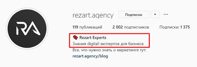 Так выглядит описание аккаунта Rezart (стоит подписаться, кстати)
